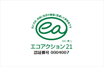 エコアクション21 認証番号0004007
