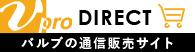 V pro DIRECT バルブの通信販売サイト